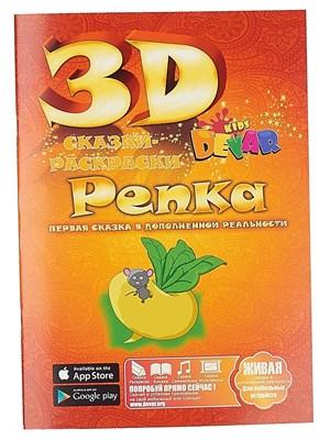 3D раскраска Репка - фото 8700