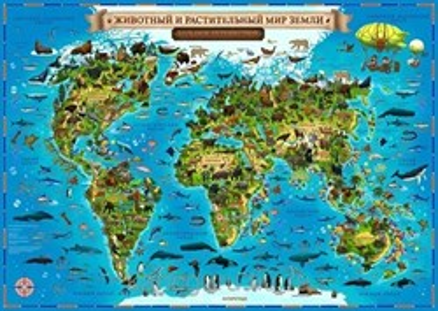 Интерактивная карта Животный и растительный мир Земли 101х69 см (в тубусе) - фото 9004