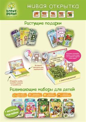 Плакат Happy plant Живые открытки - фото 9121