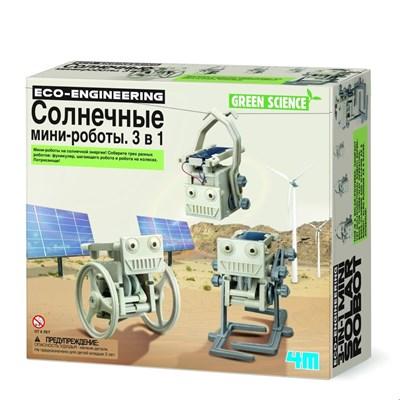 Солнечные мини роботы 3 в 1  4М - фото 9272
