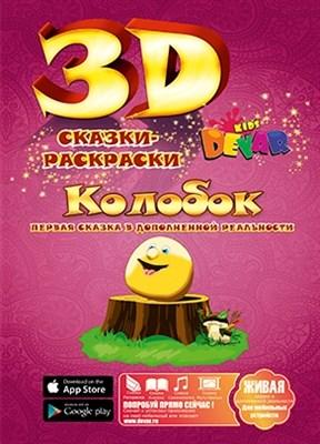 3D раскраска Колобок - фото 9409