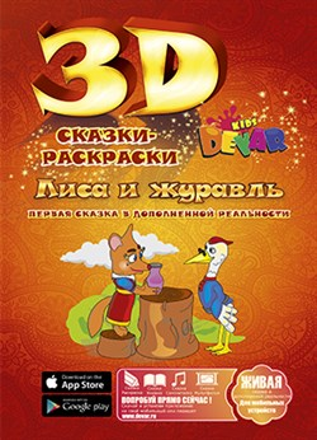3D раскраска Лиса и журавль - фото 9899