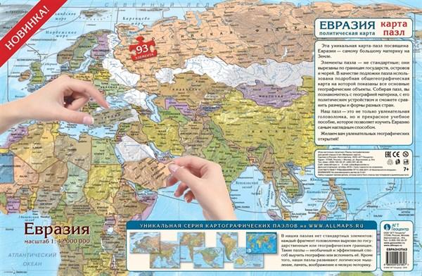 Географический Пазл Карта Евразия