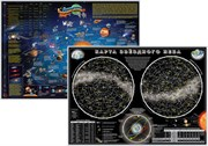 Детская карта Солнечной системы и  Звездное  небо (настольная)