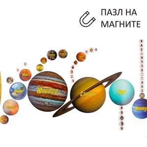 Магнитный пазл Солнечная система