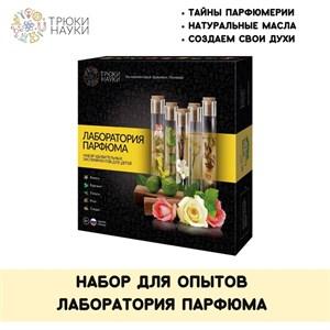 Лаборатория парфюма