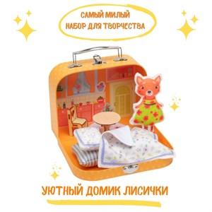 Игровой набор для детского творчества Мой уютный домик Лисичка