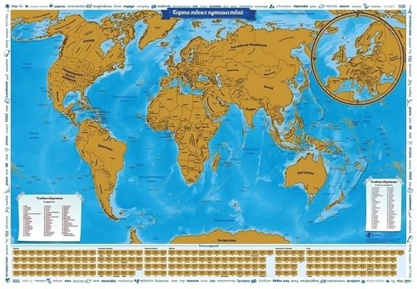 Скретч-карта мира Карта твоих путешествий в тубусе