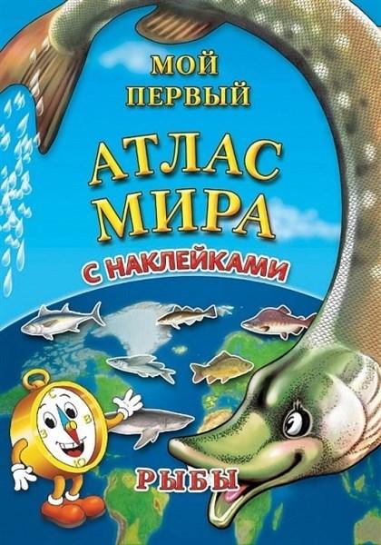 Детский атлас мира с наклейками. Рыбы