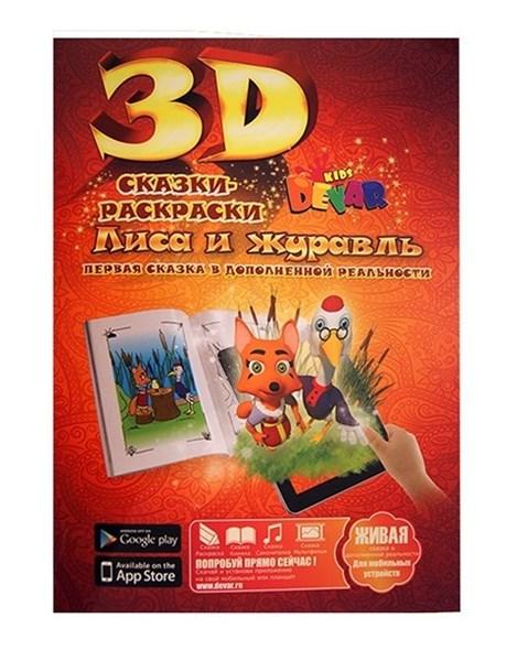 3D раскраска Лиса и журавль