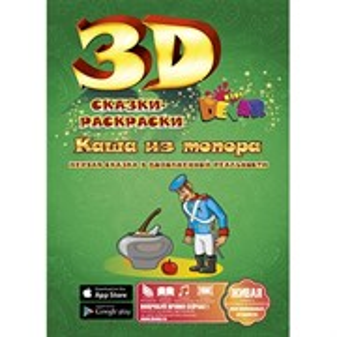 3D раскраска Каша из топора