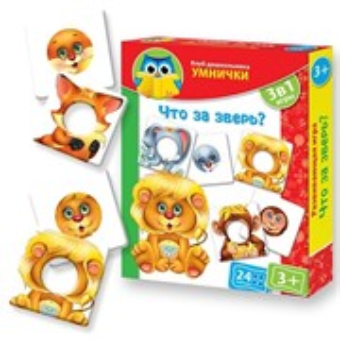 Игра для малышей Что за зверь?
