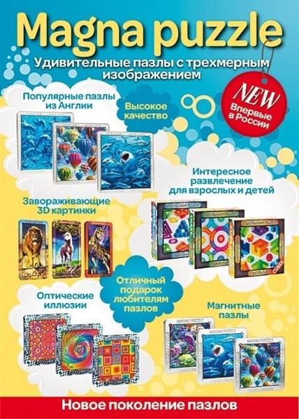 Плакат Magna Puzzle