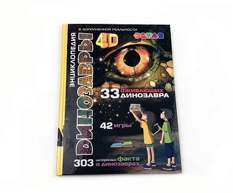 Динозавры: 4D Энциклопедия в дополненной реальности, Твердая обложка