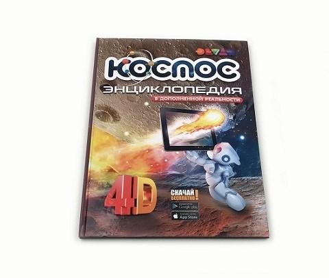 Космос: 4D Энциклопедия в дополненной реальности, твердая обложка
