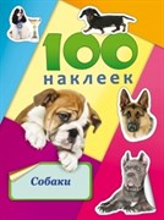 Альбомы с наклейками 100 НАКЛЕЕК.СОБАКИ Н-6443