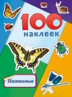 Альбомы с наклейками  100 НАКЛЕЕК.НАСЕКОМЫЕ Н-6442