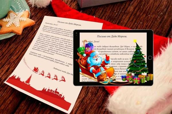 Набор новогоднее письмо и открытка от Деда Мороза с дополненной реальностью