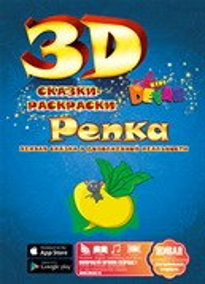3D раскраска Репка new