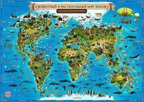 Карта Мира для детей Животный и растительный мир Земли 101х69 см (в тубусе)
