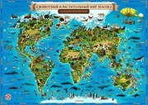 Карта Мира для детей Животный и растительный мир Земли