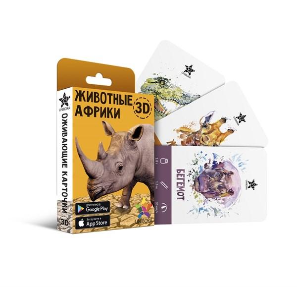 Настольные игры с дополненной реальностью Африканские животные