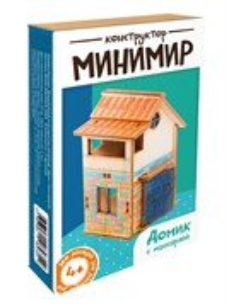 Деревянный конструктор минимир «Дом с мансардой»
