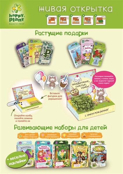Плакат Happy plant Живые открытки