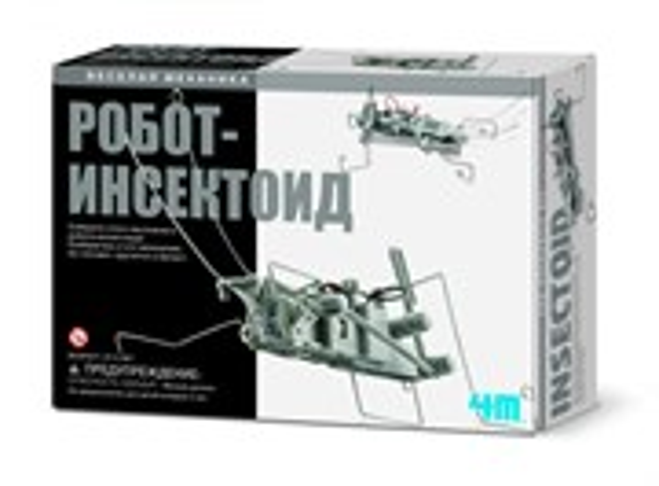 Робот инсектоид 4М
