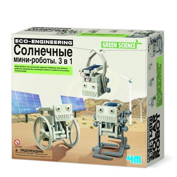 Солнечные мини роботы 3 в 1  4М