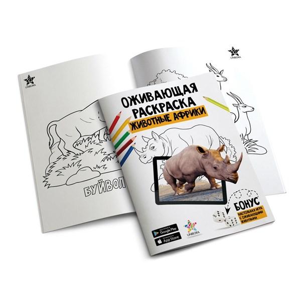 Раскраска и игра с дополненной реальностью Животные Африки