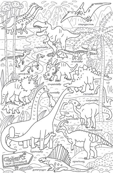 Огромная раскраска «Парк динозавров»